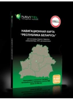 Карта «Республика Беларусь» для навигационной системы «Навител Навигатор»