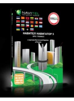 Навигационная система «Навител Навигатор» с комплектом карт «Восточная Европа и Россия»