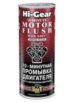 """10-минутная промывка двигателя, с """"SMT2"""" ,444 мл"""