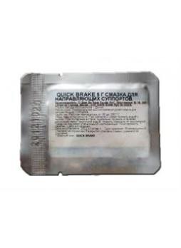 Смазка для направляющих суппортов, 5 мл Quick brake 10000